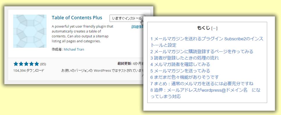 自動的に目次を追加するTable of Contents Plusはいい感じ♪