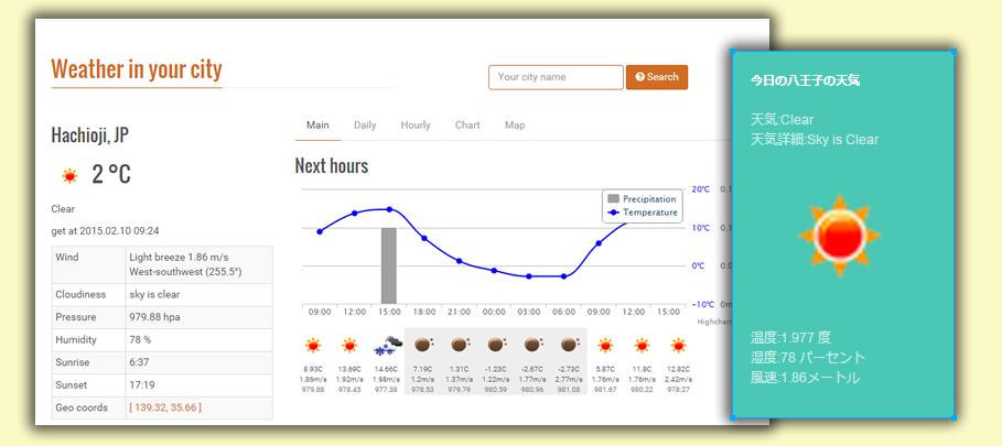 OpenWeatherMapを利用して天気情報を取得してみる