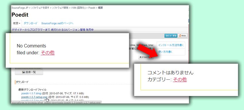 poeditを使って多言語対応ファイルをカスタマイズする ゆうそうとitブログ