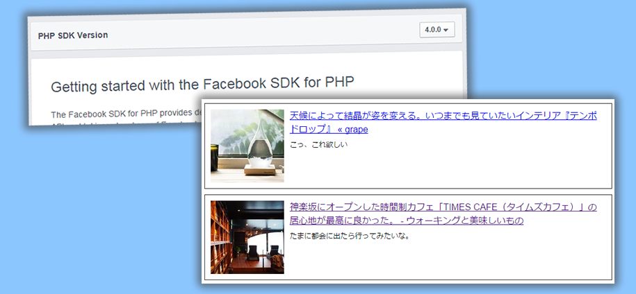 Facebook APIで自分がシェアした記事の一覧を取得して表示する SDK for PHP ver.4.0.0