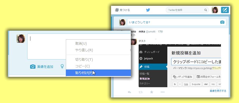 クリップボードの画像は直接Twitterなどに貼り付けられる!