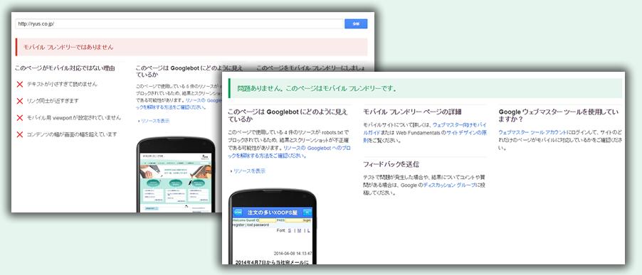 Google検索結果に影響が出る前にモバイル フレンドリー テストで合格しよう