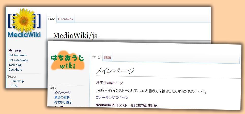 フリーソフトmediawikiを使って自分のwikiサイトを作る