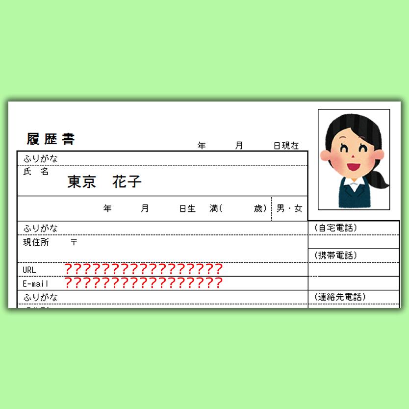 東京花子のメールアドレスとWebサイトのURLはどうする?
