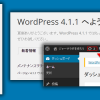 WordPressでWebサイトを作る(1) インストール直後の設定