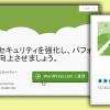 WordPressでWebサイトを作る(3) Jetpackをインストールする
