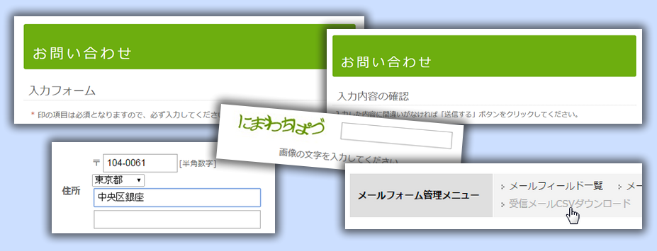 baserCMSメールフォームプラグインは便利な機能がたくさんです