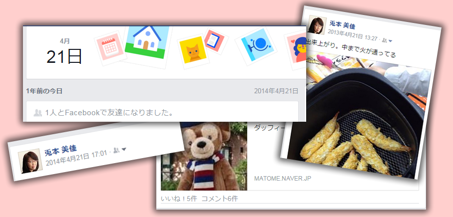 Facebook ○年前の今日の投稿を表示してくれるonthisday