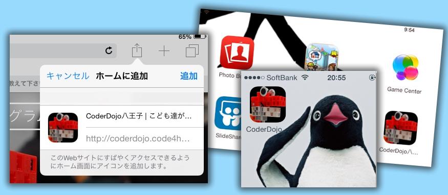 iPhoneやiPadのホーム画面に追加で使われるアイコンを指定する