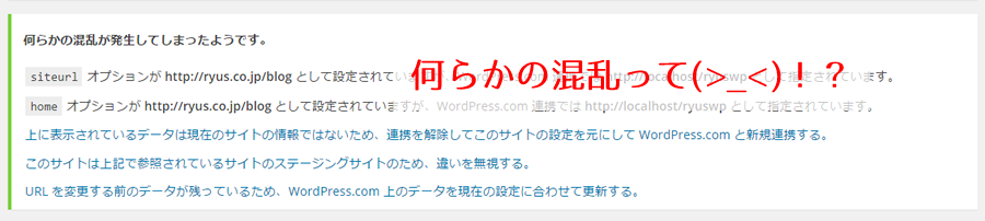 WordPress4.2のタイミングでWordPress.comとの接続がおかしくなってからの回復