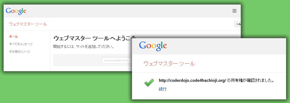 Googleウェブマスターツールにサイト情報を追加する方法