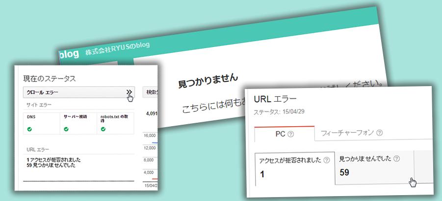 Googleウェブマスターツールのクロールエラーでリンク切れを修正する