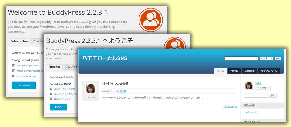 WordPressでSNSを作ろう!BuddyPressのインストールと初期設定
