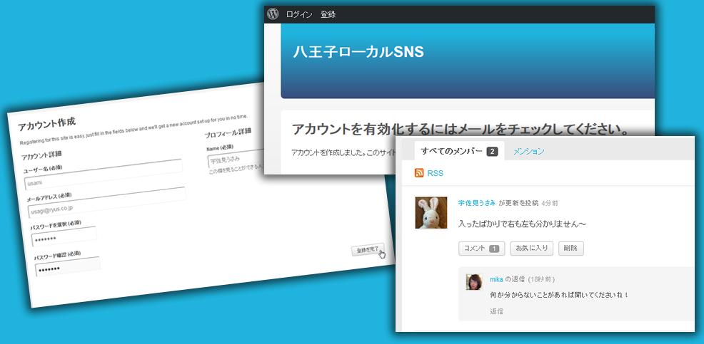 WordPressでSNSを作ろう!ユーザー登録できるようにする