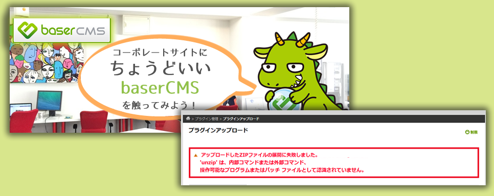 XAMPPにインストールしたbaserCMSのプラグインアップロードでエラーが出る場合の対処