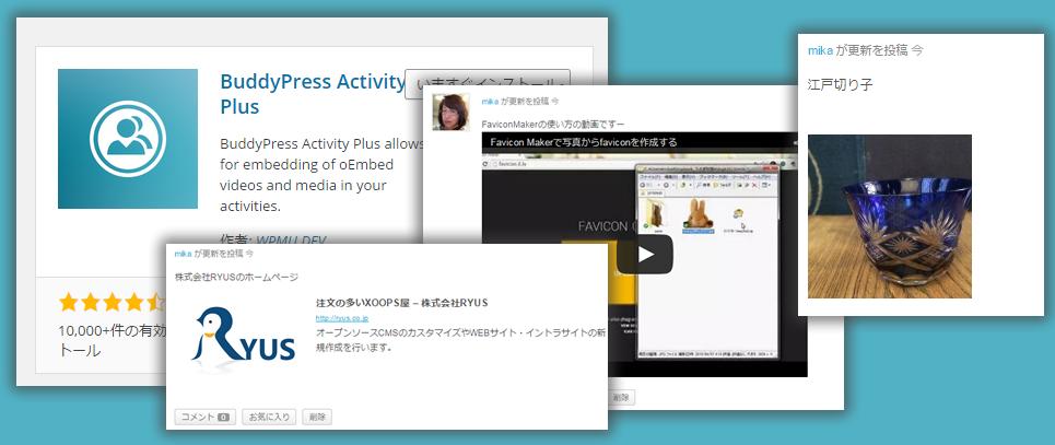 WordPressでSNSを作ろう!画像や動画、リンクを投稿できるようにする