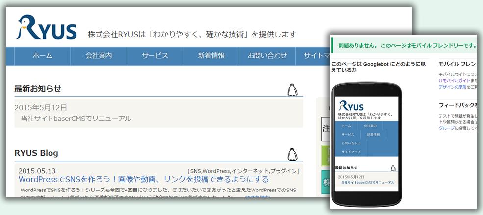 baserCMSで自社サイトをリニューアル時のGoogle Analyticsの設定