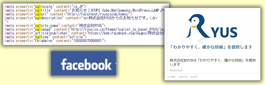 baserCMSでSNSでシェアしたときに表示される画像など、OGPの設定をする