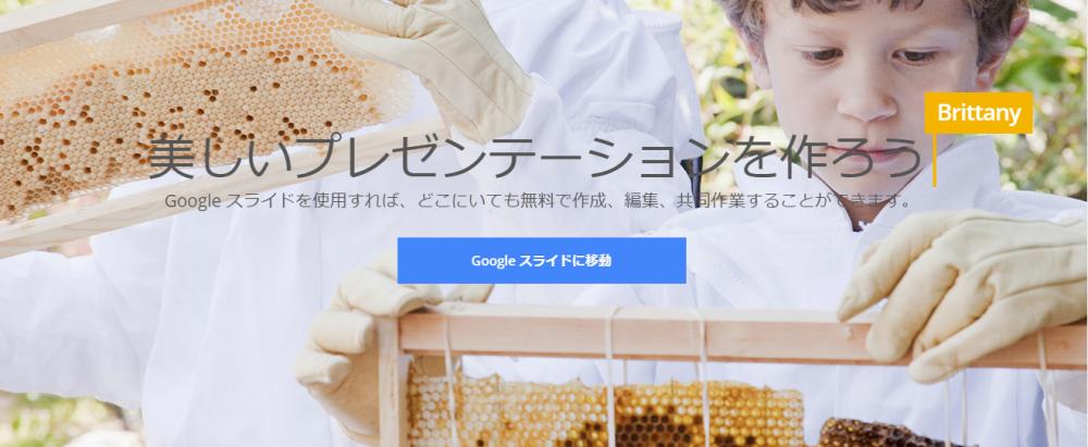 無料ですぐ使えるGoogleスライドを使ってプレゼンテーション