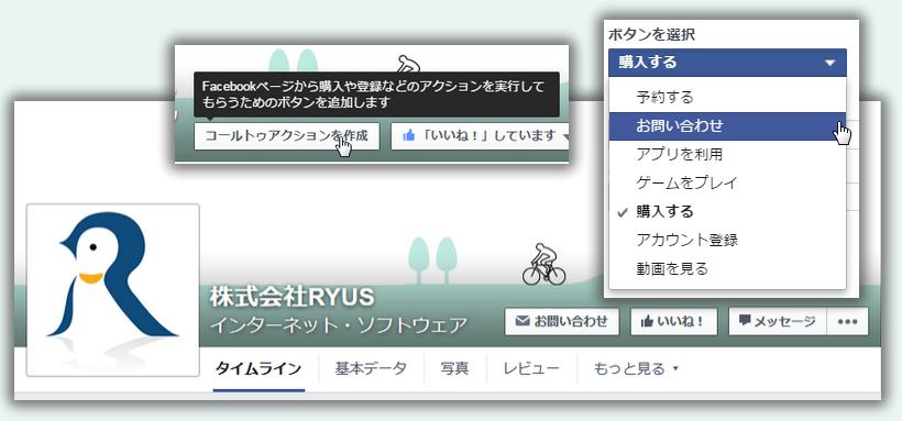 Facebookページの新機能、コールトゥアクションで自サイトへ誘導する