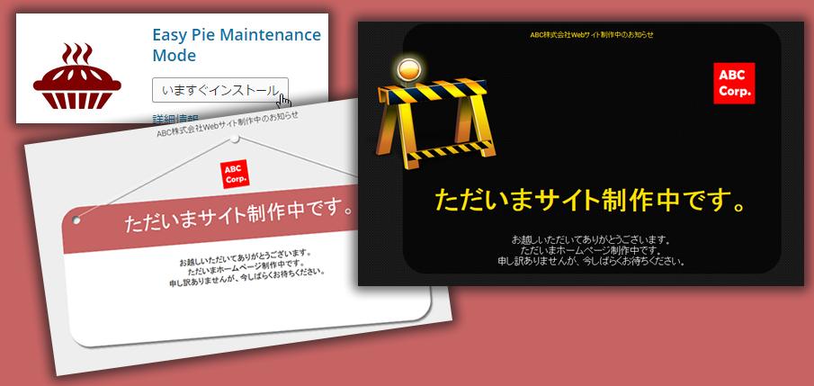 Webサイト改装・構築中に「サイト制作中です」と表示してくれるプラグイン「Easy Pie Maintenance Mode」