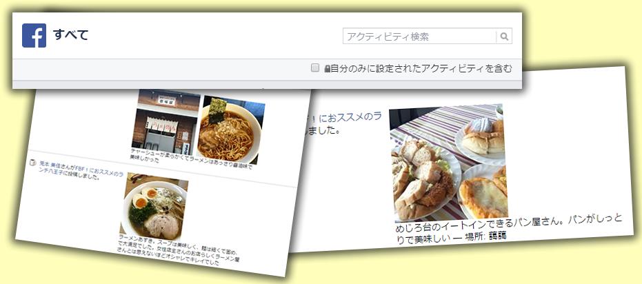 Facebook 自分の投稿をフリーワードで検索する方法