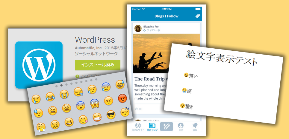 スマートフォンからWordPressに投稿で絵文字や画像を使う
