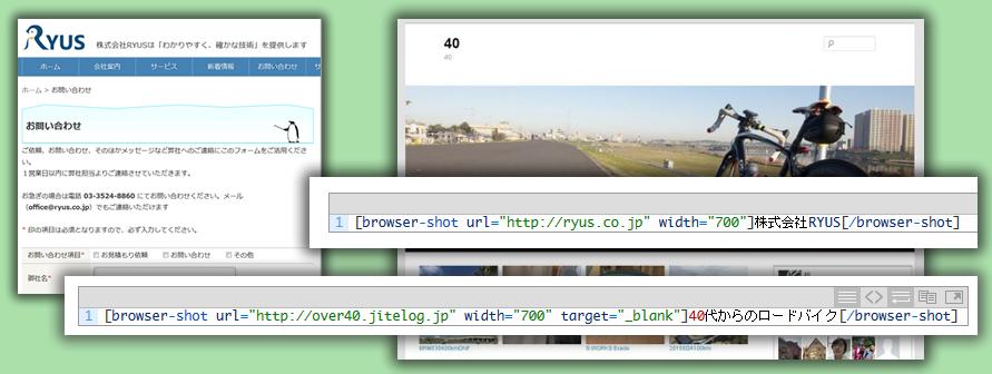 ショートコードで指定したURLのスクリーンショットを表示するプラグイン