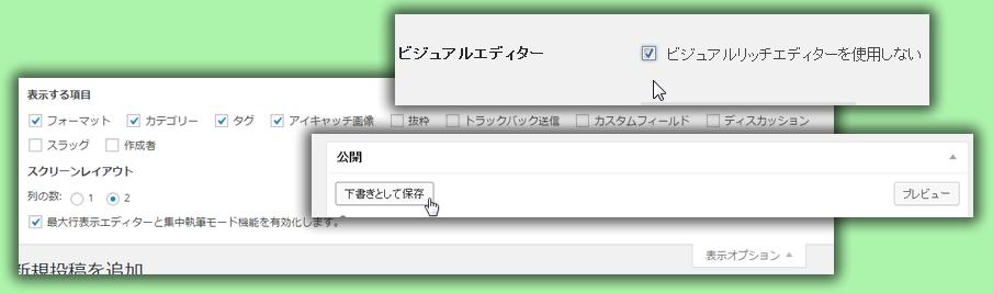 ダッシュボードだけでWordPress投稿画面のカスタマイズをする
