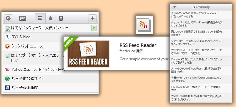 こわくない、初めてのRSS 興味ある分野の情報を簡単収集