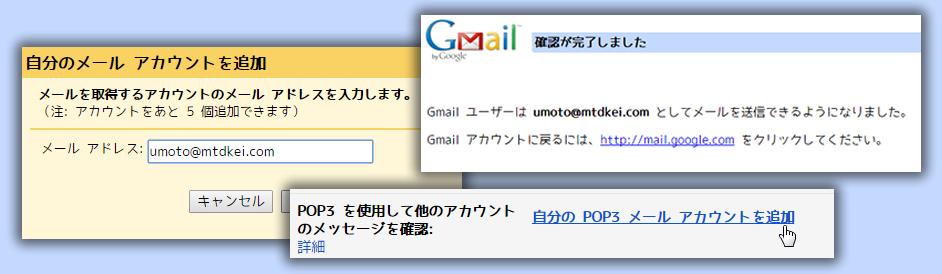 さくらのレンタルサーバにある独自ドメインアドレスのメールをgmailで送受信