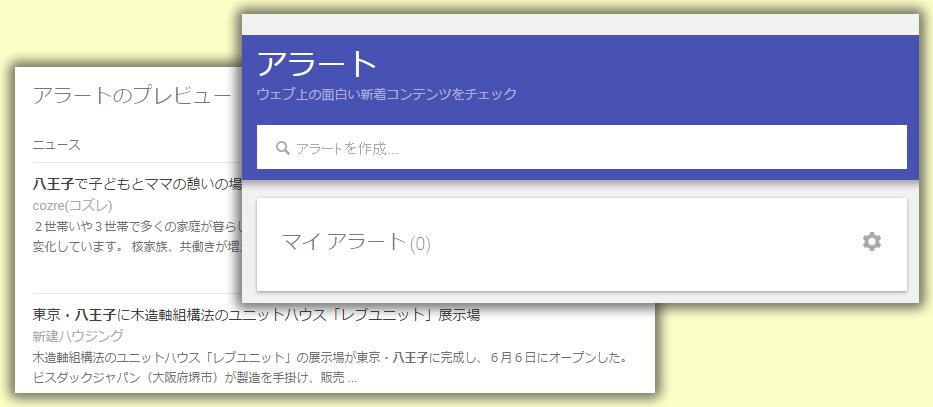 自分が検索したいキーワードでRSS表示をするGoogleアラート