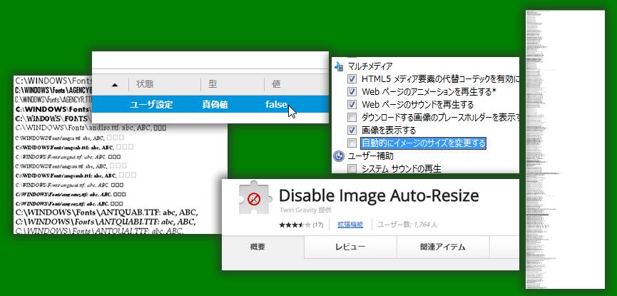 各ブラウザで、画像の自動縮小機能をオフにする方法について