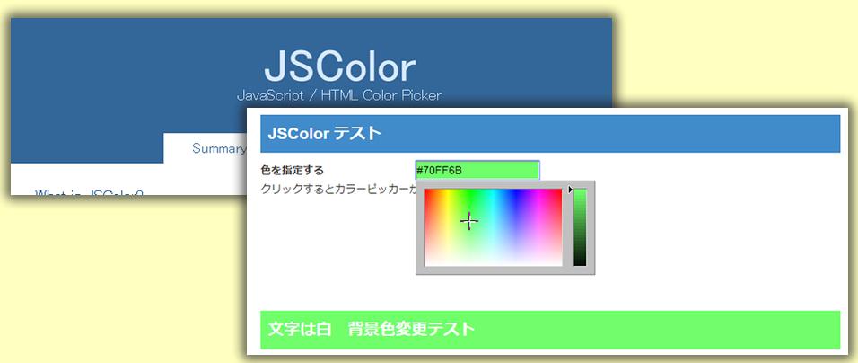 カラーピッカーを自分の作るサイトに付けるためにJSColorを使う