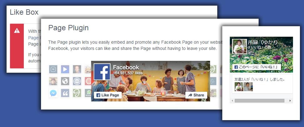 サイトにFacebookページを貼り付ける方法がLIKE BOXからPagePluginに