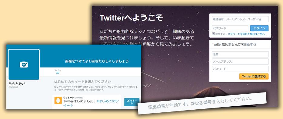 Twitterアカウントの作り方、と色々あった問題点について