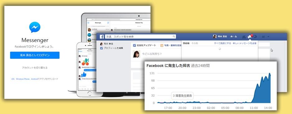 Facebookの表示が変!?不具合中に発見した便利アプリと便利サイト