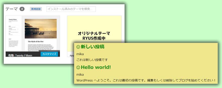 WordPressのテーマ作成でPHP、CSS、jQueryの勉強をする
