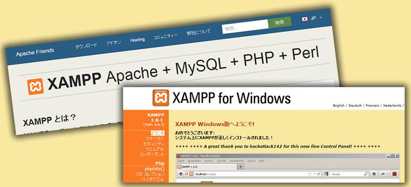 複数バージョンのXAMPPから起動時のバージョンを変えようとしてはまる