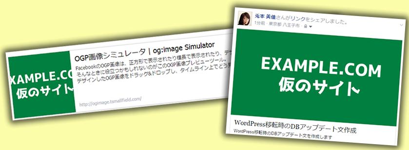 サイトURLをFacebookに貼り付けたときのOGP画像を作成して表示する