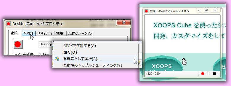 デスクトップ動画撮影フリーソフト窓録で動画が保存できなかったときにした対策