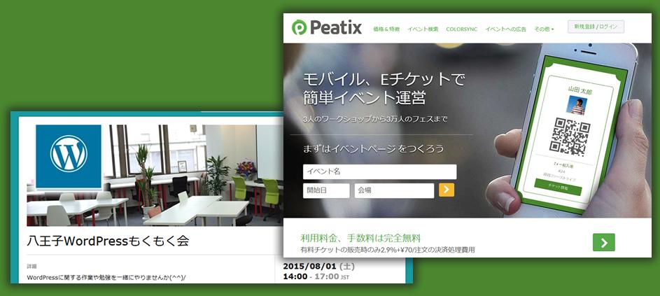無料サービス「Peatix」でイベントを作って効果的に宣伝する!