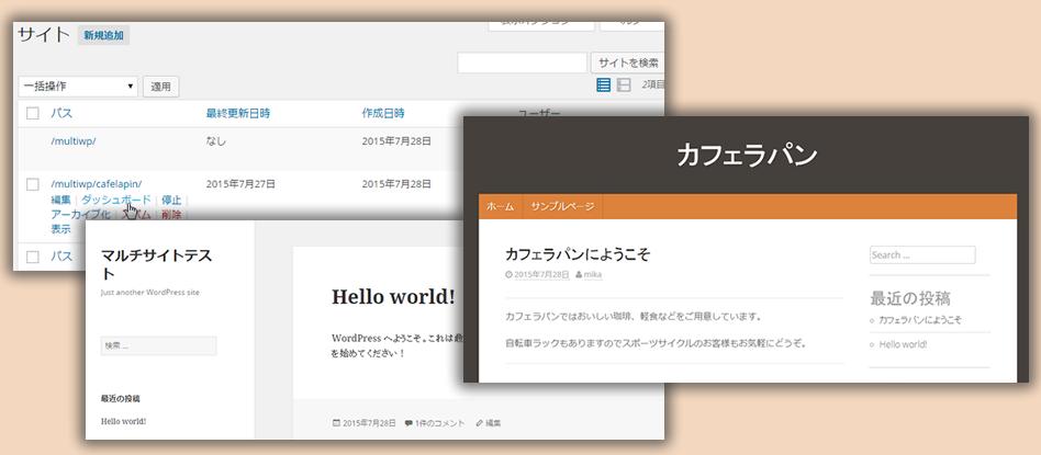 1つのWordPressで複数のサイトを作る「マルチサイト機能」を試す その1