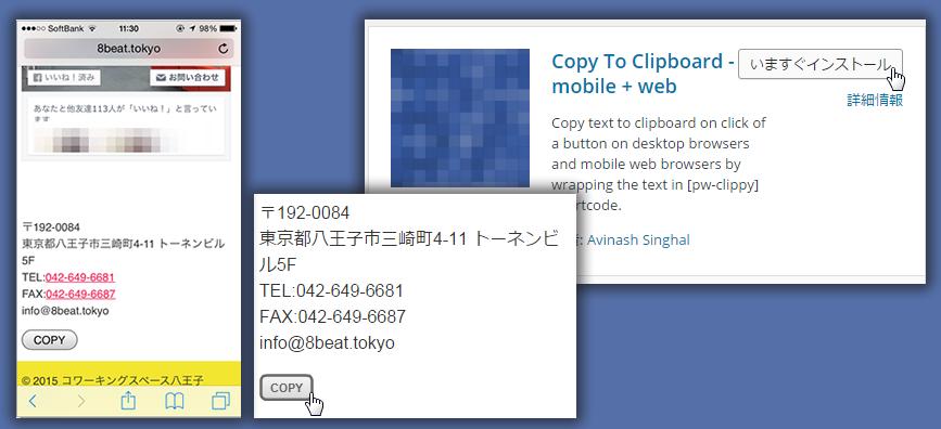 クリップボードにコピーするボタンを作るプラグイン Copy To Clipboard