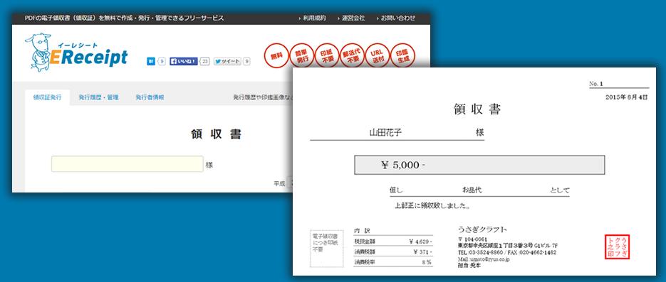 WebからPDFで領収書を発行できる無料サービス「イーレシート」