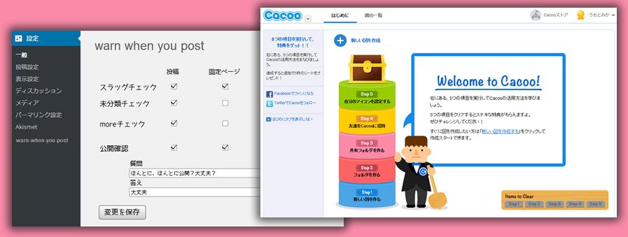 オンラインで豊富なパーツから色々な画像を作れるCacoo.comは高機能、無料!