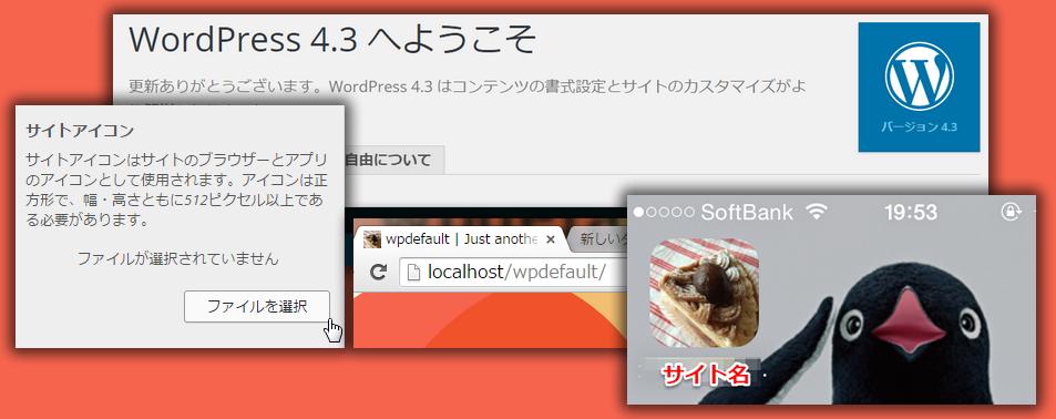 WordPress4.3のサイトアイコン機能でファビコン、アイコンの指定が簡単に!