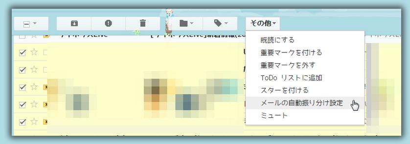 Gmailの受信箱に入る必要なメールが埋もれなくする方法