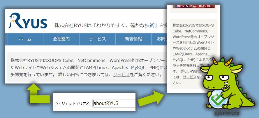 【baserCMS】ウィジェットをページごとに表示/非表示、固定ページに表示
