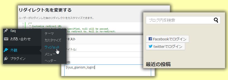 WordPressでFacebookログインができるGianism 好きな場所にボタンを表示する